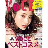 VOCE 増刊 2018年8月号 小さい表紙画像