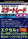 DVD 確率統計で判別するミラートレード実践編 (<DVD>)
