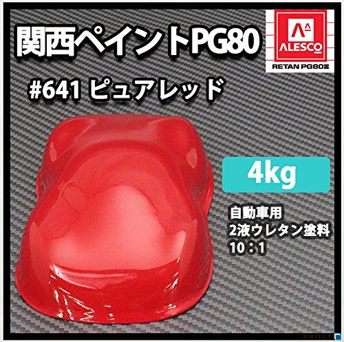 【関西ペイントPG80 レッド 赤 3kg】 自動車用ウレタン塗料 2液 カンペ B00PH2PVFA 3.0 キログラム