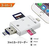 カードリーダー iOS・Android対応 メモリーカードリーダライタ iPhone/Micro USB/USB全対応メモリーカードリーダ iPhone/iPad/Android/コンピューター用 SD/TFカードリーダー 高速な写真とビデオ転送 microメモリSDカードリーダー (ホワイト)