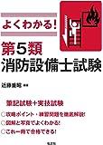 よくわかる!  第5類消防設備士試験 (国家・資格シリーズ 389)