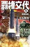 覇権交代1 韓国参戦 (C★NOVELS)