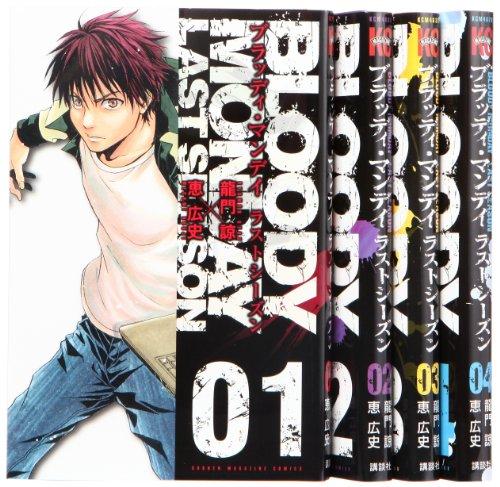 BLOODY MONDAY ラストシーズン コミック 全4巻完結セット (週刊少年マガジンKC)