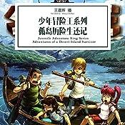 少年冒险王系列:孤岛历险生还记 - 少年冒險王系列:孤島歷險生還記 [Juvenile Adventure King Series: Adventures of a Desert Island Survivor] (Audio Drama) | 彭绪洛 - 彭緒洛 - Peng Xuluo