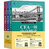 CFA一级中文精讲(第2版)(套装共三册)