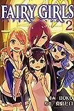 FAIRY GIRLS(2) (講談社コミックス)