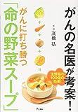がんの名医が考案! がんに打ち勝つ「命の野菜スープ」 (健康プレミアムシリーズ)