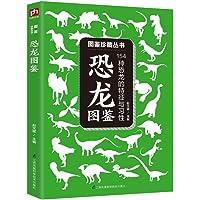 图鉴珍藏丛书:恐龙图鉴