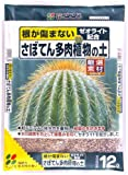 【花ごころ】根が痛まない!さぼてん多肉植物の土12リットル【培養土・肥料】