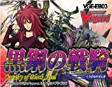 Cardfight Vanguard - Cavalry of Black Steel