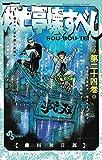 双亡亭壊すべし(24) (少年サンデーコミックス)