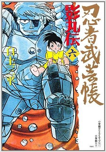 忍者武芸帳 影丸伝 (6) (レアミクス コミックス)   白土 三平  本 ...