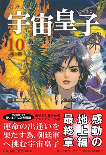 Utsunomiko : Ijigen dowa. Chijohen-10 (Ai hateshinaki hisho).