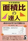 中学受験算数 面積比の達人(仮) (YELL books)