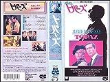 トパーズ [VHS]