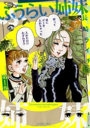 ふうらい姉妹 第1巻 (ビームコミックス)