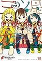 三ツ星カラーズ2<三ツ星カラーズ> (電撃コミックスNEXT)