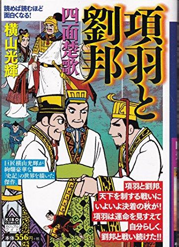 項羽と劉邦 第10巻 (希望コミックス カジュアルワイド)