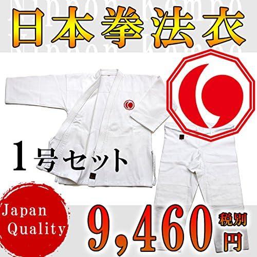 明倫 日本拳法衣 1号(連盟マーク入) 上下 K-1
