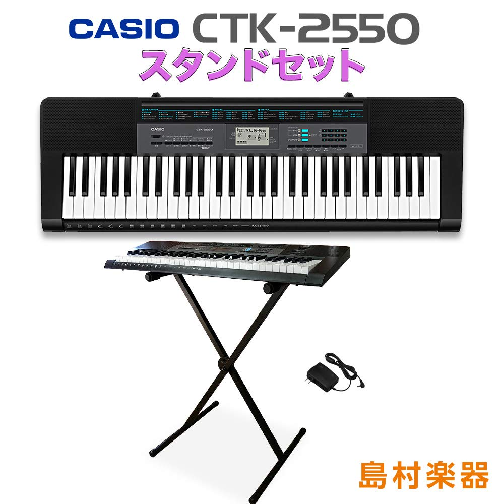 CASIO CTK-2550スタンドセット キーボード 61鍵 (カシオ CTK2550) オンラインストア限定B01MY4GYVF