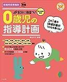 CD-ROM付き 記入に役立つ! 0歳児の指導計画 (ナツメ社保育シリーズ)