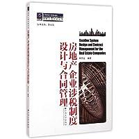 纳税人俱乐部丛书 房地产企业涉税制度设计与合同管理/纳税人俱乐部丛书