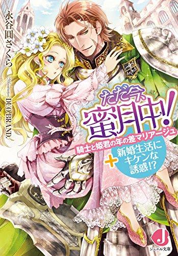 ただ今、蜜月中! 騎士と姫君の年の差マリアージュ+新婚生活にキケンな誘惑!? (ジュエル文庫)