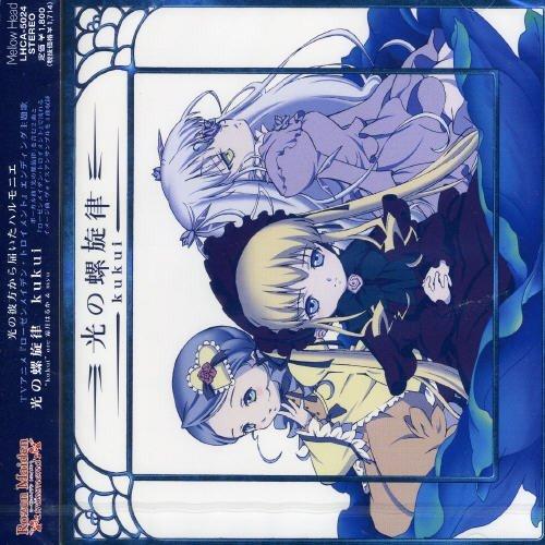 Rozen Maiden Traumend-Ed Thema by Kukui (2005-11-22)