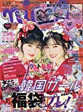 nicola(ニコラ) 2019年 02 月号 [雑誌]