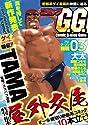 コミックG.G. ジーメン画報 No.03