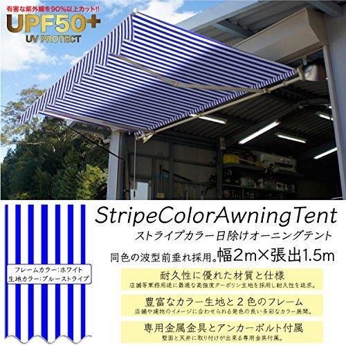 オーニングテント 2m × 1.5m ストライプ 青/白 日よけ 雨よけ 手動 巻上げ □_71016 B07499RP1C