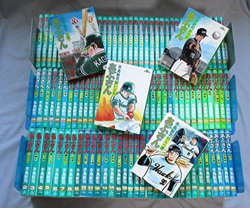 あぶさんコミック全107巻完結セット(ビッグコミックス)