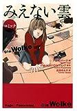 コミック みえない雲 (小学館文庫 ハ 6-2)