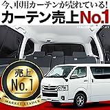 ハイエース200系 5型対応 サンシェード 車中泊 カーフィルム 車用カーテン リア用 『01s-a002-re』