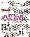 ドラゴンクエスト10みちくさ冒険ガイド Vol.5