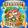 Mansion (Teremok) [Russian Edition]