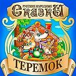 Mansion (Teremok) [Russian Edition] |  Folktale