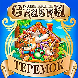 Mansion (Teremok) [Russian Edition] Audiobook by  Folktale Narrated by Alexandra Stadnikova