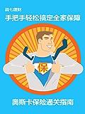 手把手轻松搞定全家保障—— 奥斯卡保险通关指南(简七理财) (小白理财)