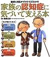 家族の認知症に気づいて支える本: 徴候と対応がイラストでよくわかる (実用単行本)