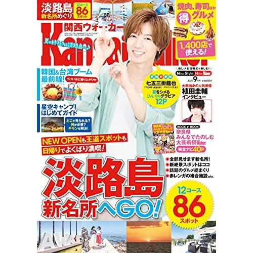 関西ウォーカー 2021年 9月号 表紙画像