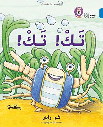 Collins Big Cat Arabic – Tak Tak: Level 4