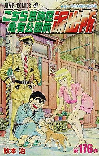 Kochikame Vol. 176 (In Japanese)