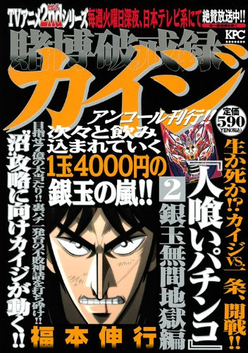 Eating gambling transgression recorded Kaiji human for sale  Delivered anywhere in USA
