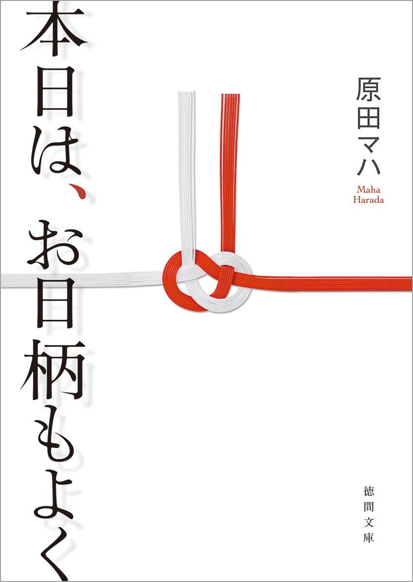 本日は、お日柄もよく (徳間文庫) | 原田マハ |本 | 通販 | Amazon