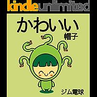Kawaii Hats (Japanese Edition)