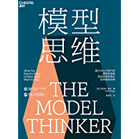 """模型思维(24种让人终身受益的思维模型,精准解决学习工作生活的所有难题,像芒格一样智慧地思考,得到""""精英日课""""万维钢推荐和讲解!)"""