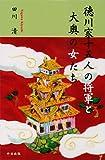 徳川家十五人の将軍と大奥の女たち