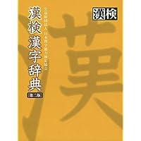漢検 漢字辞典 第二版