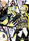 Persona 4 The Golden Blitz Comic Anthology (Dengeki Comics EX 100-6) (2012) ISBN: 4048910833 [Japanese Import]